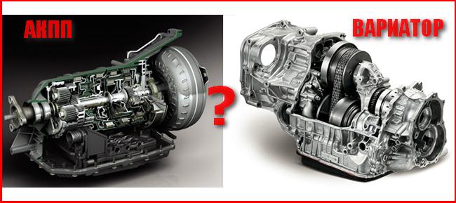 Что лучше вариатор или автомат? Давайте разбираться!