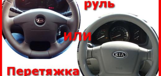 Что лучше: перетяжка руля кожей или оплетка на руль?