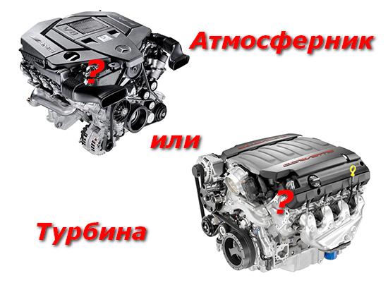 Атмосферник или турбированный двигатель