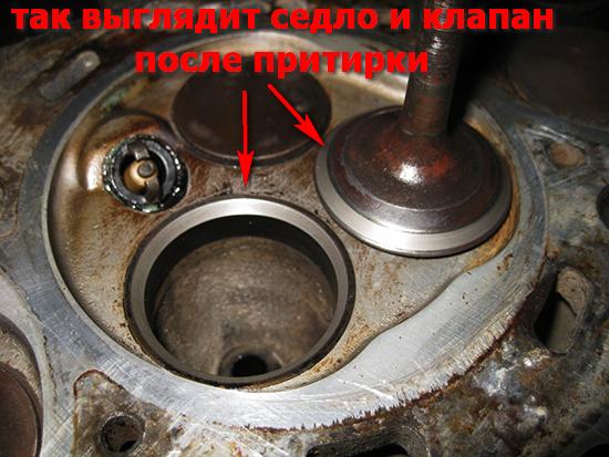 Пример притертого клапана