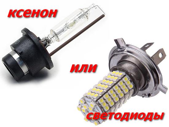 Что лучше ксенон или светодиоды?