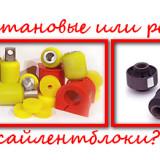 Что лучше: полиуретановые или резиновые сайлентблоки? Сравниваем плюсы и минусы тех и других
