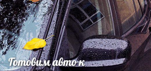 Чего ждать от осени водителю? Готовим авто к осенне-зимней эксплуатации