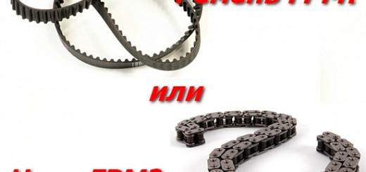 Что лучше цепь или ремень ГРМ? Делаем правильный выбор!