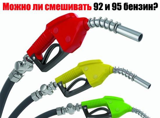 Что будет если смешать 92-й и 95-й бензин