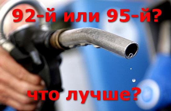 Что лучше заливать в бак 92 или 95 бензин? Разбираемся какой бензин лучше!