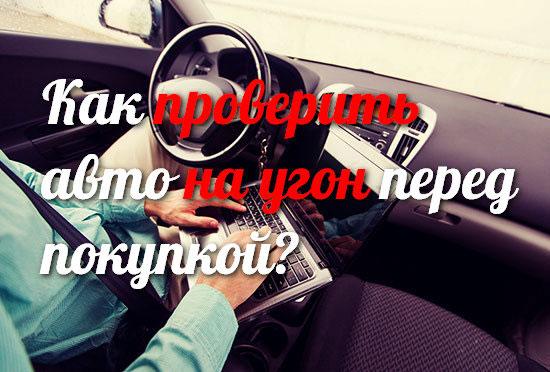 Как проверить авто на угон перед покупкой? Мы расскажем как проверить авто на арест, розыск, угон бесплатно!