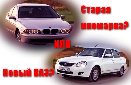 Что лучше: старая иномарка или новый ВАЗ?