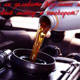 Дизельное масло и бензиновое — в чем отличия? Можно ли заливать дизельное масло в бензиновый мотор и чем это чревато