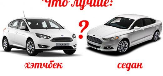 Что лучше: седан или хэтчбек? Разбираемся, что лучше выбрать!
