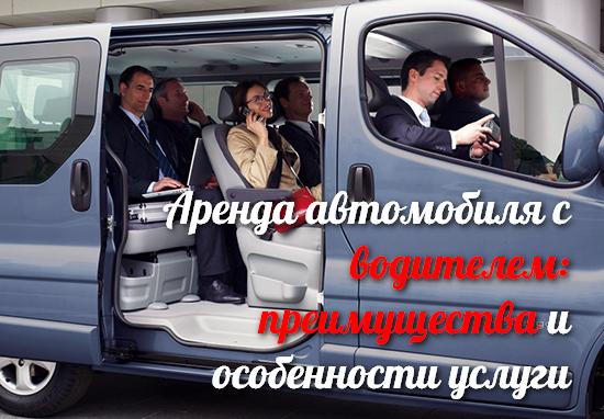 Аренда автомобиля с водителем: преимущества и особенности услуги