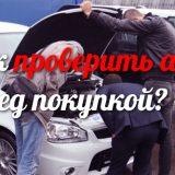 Как проверить авто перед покупкой? Куда заглянуть чтобы не купить проблему вместо машины?