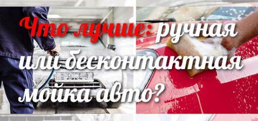 Что лучше: ручная или бесконтактная мойка авто?