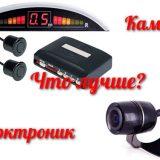 Что лучше: парктроник или камера заднего вида?
