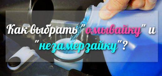 """Как выбрать омывающую жидкость для лобового стекла? Ищем идеальную """"омывайку"""" и """"незамерзайку""""!"""