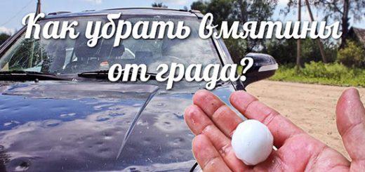 Машину побило градом: как убрать вмятины после града и получить компенсацию от страховой?