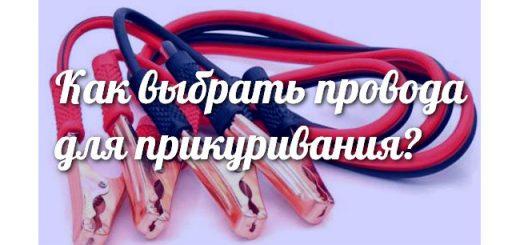 Как выбрать провода для прикуривания? Выбираем правильные пусковые провода!